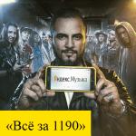 ТАРИФ BEELINE КАЗАХСТАН: «ВСЁ ЗА 1190»