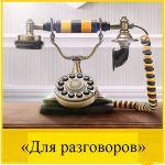 Тариф Beeline Казахстан: «Для разговоров»