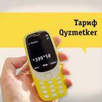 Тариф Beeline Казахстан: «Qyzmetker»
