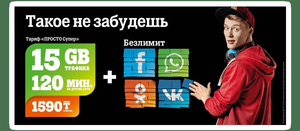 tele2 tarify