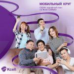 Kcell: Продление акции по тарифному плану «Мобильный круг»