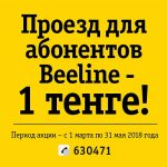 Beeline: Больше 60 тысяч алматинцев проехали в автобусе за 1 тенге