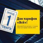 Beeline: Изменения в условиях акции «Проезд за 1 тенге»