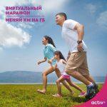 activ: Алматы Марафон, меняй километры на гигабайты