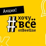 Beeline: Акция #ХочуВсёотBeeline!