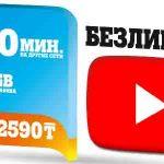 TELE2: Тариф «Включайся на максимум» с безлимитный YouTube