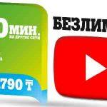 Tele2: Безлимитный YouTube теперь и на тарифах ТЕЛЕ2 Включайся по полной