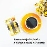 Beeline: Новая Банковская карта Mastercard