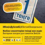 Beeline: проезд за 1 тенге в Алматы вместе с ОҢАЙ