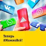 Beeline: Новая услуга безлимитные соц сети «#МожноВсё»