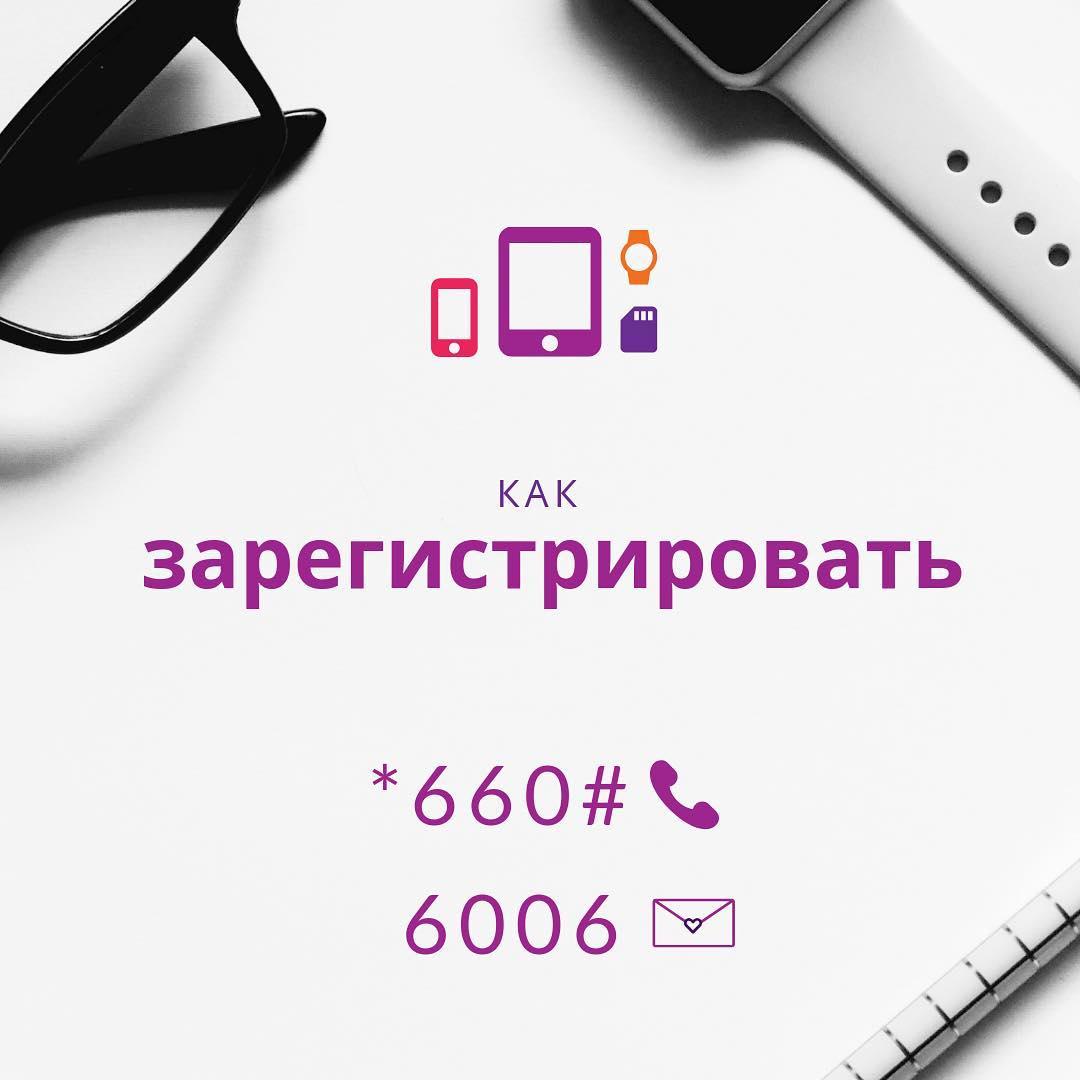 activ: Регистрация устройств, все что нужно знать о регистрации телефона для абонентов KCELL/activ
