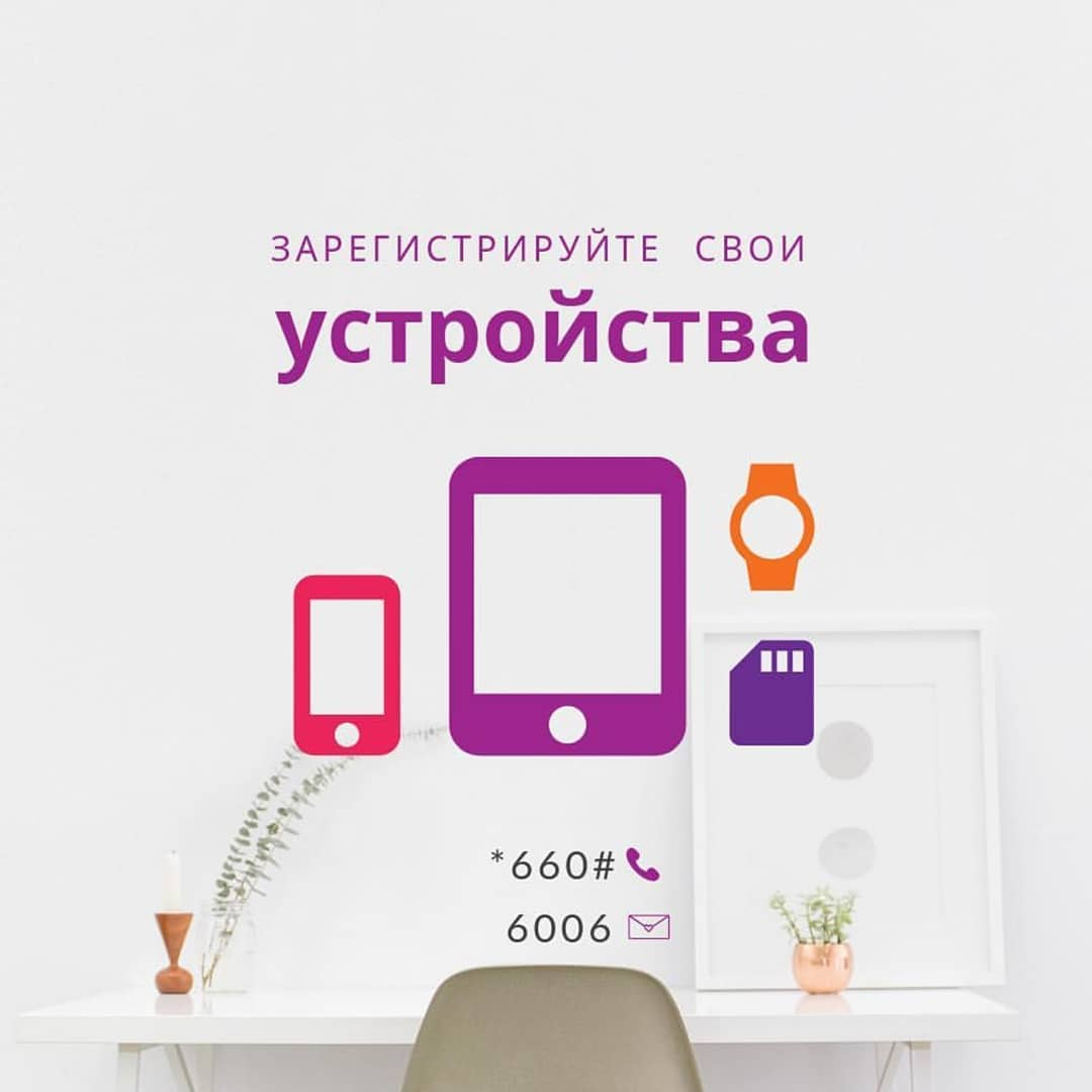 activ/kcell: Как зарегистрировать устройство (телефон)?