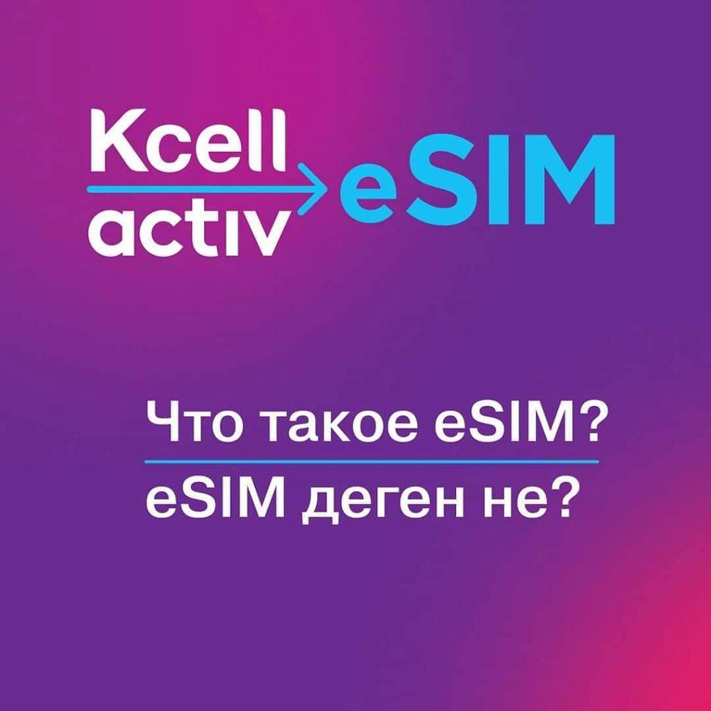 activ: Что такое eSim? как пользоваться в Казахстане от activ / kcell