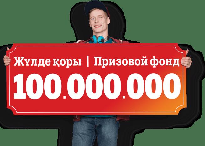 TELE2: «Стань миллионером» новая акция для абонентов TELE2
