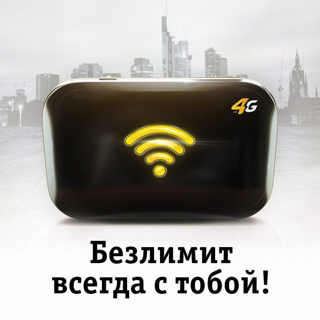 Beeline: Тарифный план «Безлимитище» — Для Wi-Fi роутеров и модемов