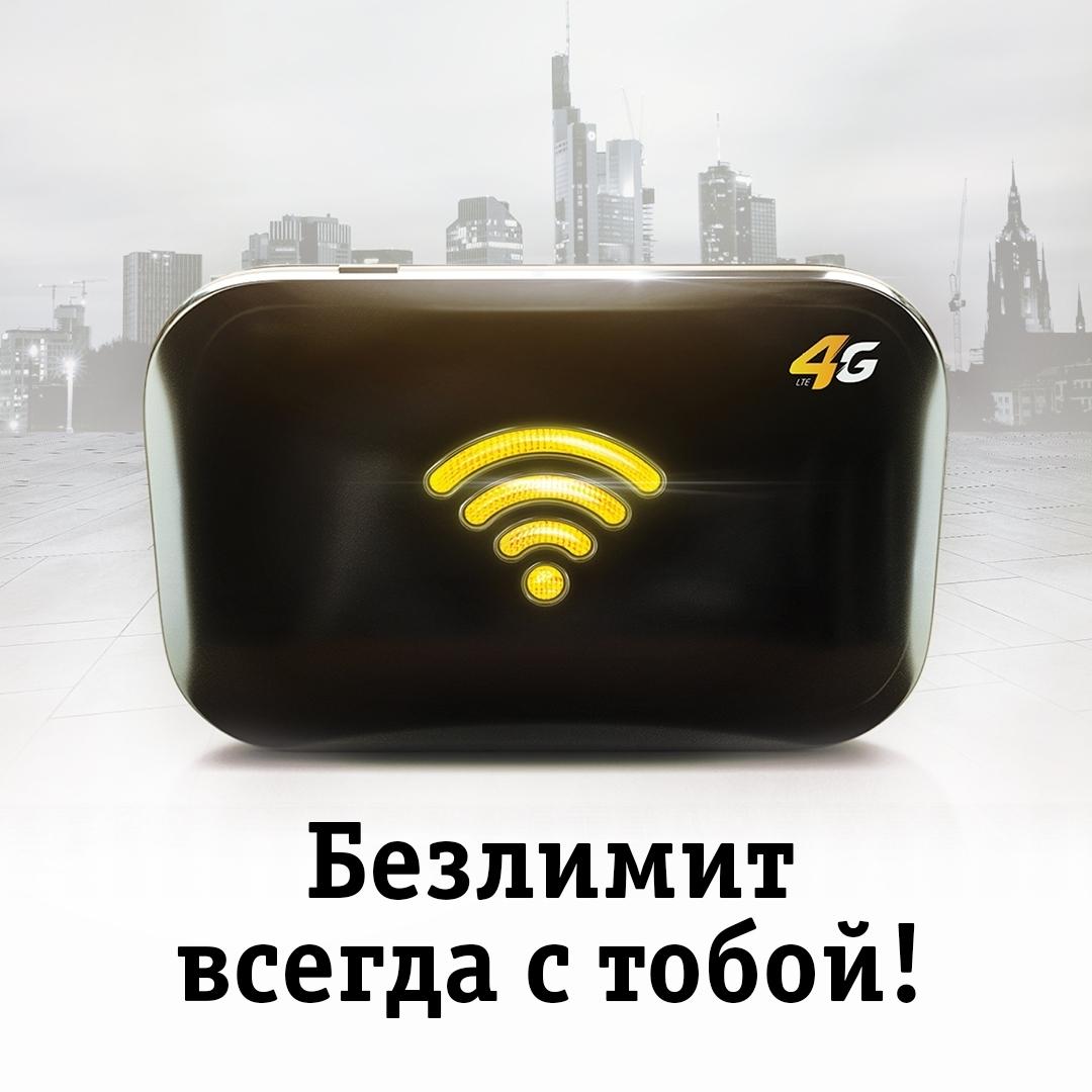 Beeline: Тарифный план «Безлимитище» - Для Wi-Fi роутеров и модемов